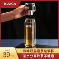 咔咔 大容量双层加厚泡茶玻璃杯带盖