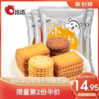 洽洽新品小圆饼黑糖咸蛋黄味夹心饼干网红办公室零食小吃100g*5袋