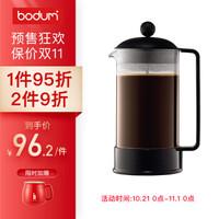 bodum波顿法压壶过滤杯欧便携小型过滤杯滤压茶壶小容量1543 黑色350ml *3件