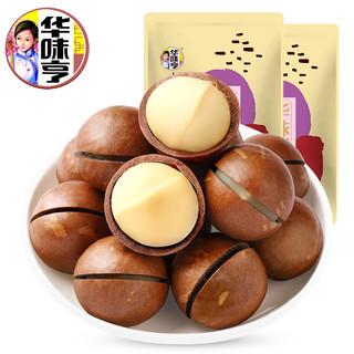 华味亨夏威夷果500g 罐装夏威夷果坚果奶油味称斤500g包邮大颗粒