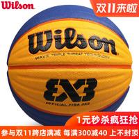 Wilson威尔胜篮球3X3中国篮协指定6号国际篮联FIBA比赛7号篮球