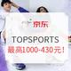 力度升级、必看活动:京东 TOPSPORTS官方旗舰店 双11第一波发力 优惠券力度最大一次,三券最高1000-430元!