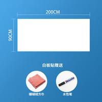 卢班 软白板 白板贴 墙贴 90*200白板贴 赠方巾+笔