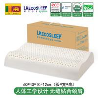 LKECO SLEEP 斯里兰卡进口天然乳胶枕 C12 人体工学高低枕