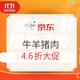 抄作业:京东自营 牛羊猪肉4.6折大促 每斤羊肉卷23.2元,肥牛卷25.4元,牛腱26.4元