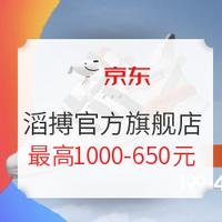 京东 滔搏运动官方旗舰店 双11全球热爱季