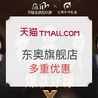 促销活动 : 天猫 东奥旗舰店 双11预售