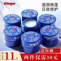 Blistex  碧唇 百蕾适碧唇小蓝罐瓶润唇膏 7g