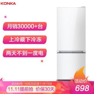 康佳(KONKA)155升 双门冰箱 匀冷两门 家用小冰箱 节能电冰箱 保鲜静音 BCD-155C2GBU(瓷白)