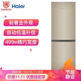 海尔 (Haier)178升两门双门直冷冰箱节能静音铝板蒸发器家用小型冰箱宿舍租房小巧不占地方BCD-178TMPT