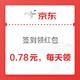移动专享:京东11.11主会场 签到领红包 实测抽到0.78元,每天可领