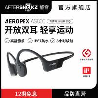 AFTERSHOKZ 韶音 AS800 AEROPEX 骨传导运动耳机