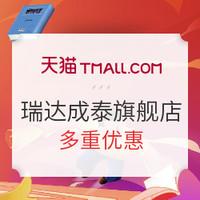 天猫 瑞达成泰旗舰店 双11课程预售