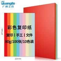 GuangBo 广博 A4彩色复印纸 80g 十色混装 100张/包  *2件