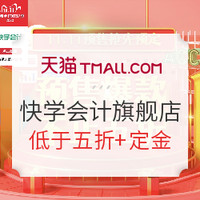 促销活动 : 天猫 快学会计旗舰店 双11预售