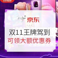 京东 11.11全球热爱季 巅峰王牌驾到