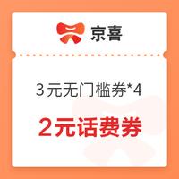 京喜 2.8元买省钱卡 每月78元优惠券+2元话费券+最高40元免单