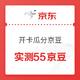 移动专享:京东母婴宠粉狂欢 开卡瓜分京豆 实测55京豆