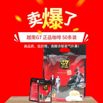 越南进口G7速溶咖啡50小袋三合一咖啡粉800G办公室零食休闲点心