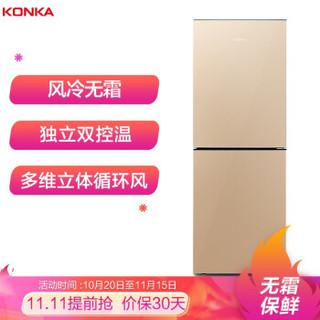 康佳(KONKA)178升两门冰箱 风冷无霜 BCD-178WEGX2S