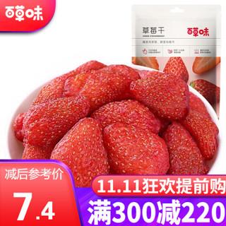 300减220_百草味 草莓干100g 网红零食小吃 水果干果脯蜜饯混合装 MJ *8件