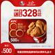 肯德基 限量定制吮指原味鸡80周年礼品卡 实体卡 500元包邮(需定金50元,1日0点30分付尾款)