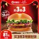 汉堡王 买3赠3 烤猪肘堡 多次电子兑换券 优惠券 81元(需定金10元,1日0点30分付尾款)