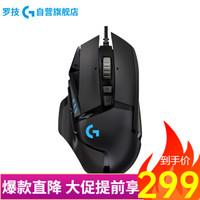 罗技(G)G502 HERO主宰者 游戏鼠标  RGB灯光 G502 HERO