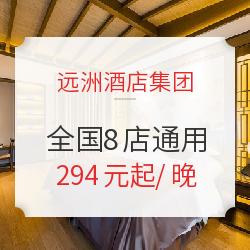 可拆分!远洲酒店集团全国8店高级客房通用2/5/10晚通用房券(含双早+晚安饮品)