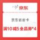 京东 省省卡 4.9元包月 满100元减10元全品券*4 满10减5全品券*4