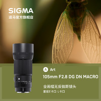 SIGMA 适马 新款105mm F2.8 DG DN 百微美食微距镜头