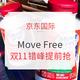 必看活动:京东国际 Move Free 11.11 错峰提前抢 抢第2件5折,更有爆款大额神券满119减50
