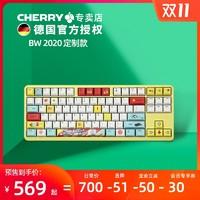【双11预售】CHERRY樱桃G80-3000S TKL游戏BW2020机械键盘B站BilibiliWorld