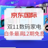京东国际 11.11全球热爱季  数码家电会场