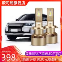 欧司朗LED汽车大灯适用于帝豪GLGS博越远景高亮LED大灯远近光