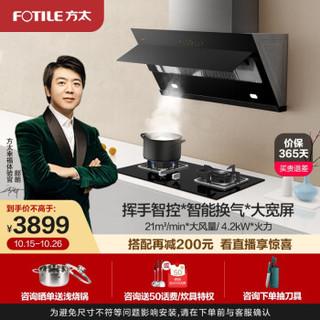FOTILE/方太 JCD6 TH33B 烟灶套餐