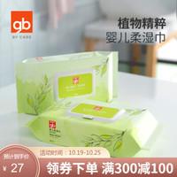 好孩子婴儿湿巾宝宝湿纸巾新生宝宝专用柔湿巾植物精粹 80片*6包