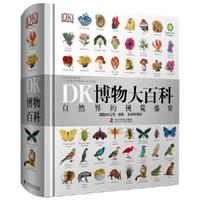 《  中文版 DK博物大百科 》