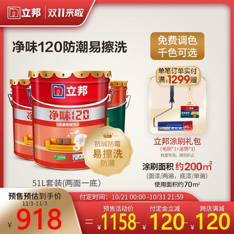 立邦净味120防潮易擦洗乳胶漆室内墙面家用自刷涂料墙漆套装51L