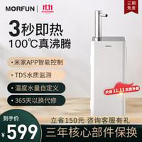 MORFUN 魔凡 MF809 即热式茶吧机 银柱
