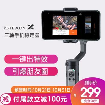 浩瀚卓越 手持云台 手机稳定器 iSteady X三轴防抖蓝牙手持云台平衡器vlog拍摄神器