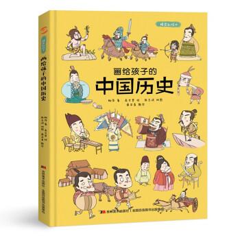 《画给孩子的中国历史》 精装彩绘本