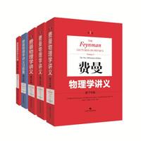 《费曼物理学讲义》 新千年版 第3卷