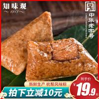 知味觀端午節粽子甜粽咸蛋黃大肉粽禮盒裝嘉興味鮮肉粽子散裝團購