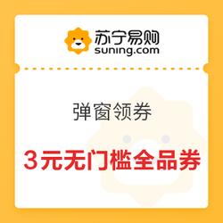 苏宁易购 自动弹窗 3元无门槛全品券