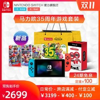 Nintendo Switch 任天堂 马力欧35周年定制礼盒 游戏机续航增强版 NS国行体感家用掌机