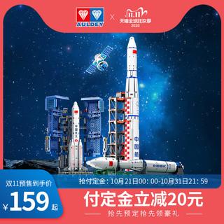维思奥迪双钻中国航天长征五号11号运载火箭模型积木儿童拼装玩具 *3件