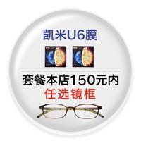 凯米 U6膜层 1.74折射率 防蓝光镜片 2片+赠店内150元内镜框任选一副