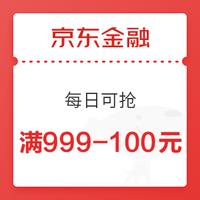 京东金融 3999-400/999-100/299-30白条券 12期、6期、3期可用