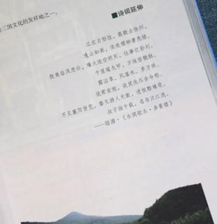 《带着孩子跟着唐诗宋词去旅行》全套2册